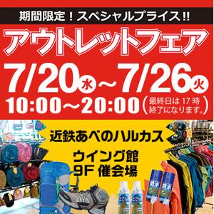 Main_slide_bnr_tokuhan_abeno1607