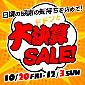 Main_slide_bnr_sale17101