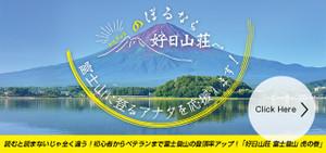 Bnr_fujisan