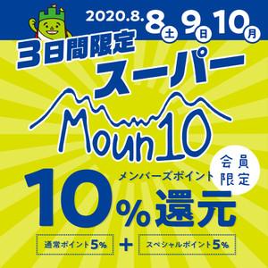 2008_supermt_1040x1040