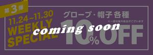 Cp_no3_soon