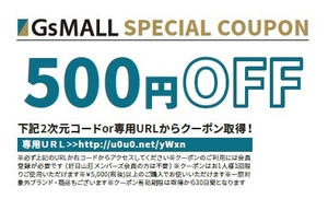 Special_coupon_2_3