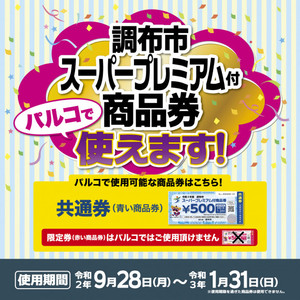 Newsevent_chofu_20at_super_premium_