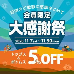 2011_daikansyasai_1080_1080