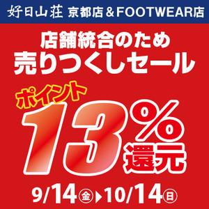 Footwear_4_3
