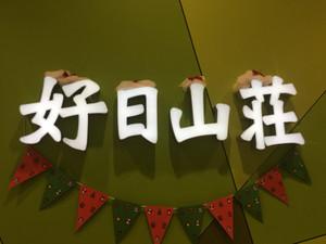 ★好日山荘のクリスマス★