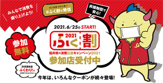 Fukuwari2021_hero