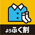 Coupon_youfuku_2