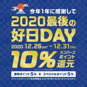 2020lastday1080