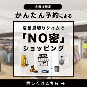 Bnr_shop_reserve