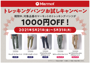 Marmot1000off