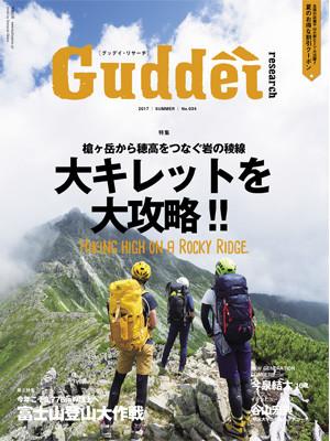 Guddei_2017su_top