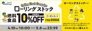 Bnr_2004_rollingstock_770_262