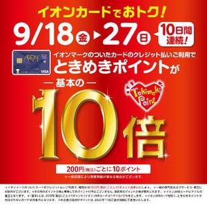 200927_tokimeki10