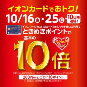201025_tokimeki10