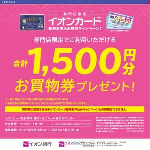 210530_aeoncard1500cp