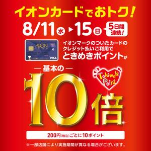 2108_tokimeki10