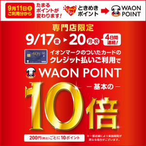 0917_waon10