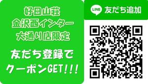 当店のライン開設しました!!!500円OFFクーポンプレゼント☆