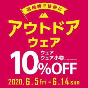 Bnr_outdoorwear1040