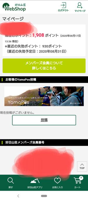 Screenshot_202008231900462