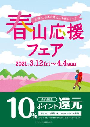 2103_hruyama_b2