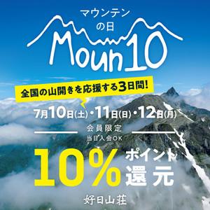Mountainday_1080