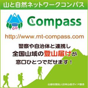 Compassbanner_1