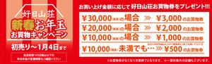1701_otoshidama_4