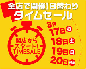 Timesale_title01_2