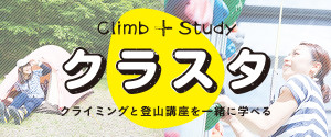 Bnr_climbstudy600x250