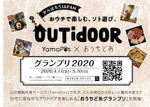 Japan_yamapos_x