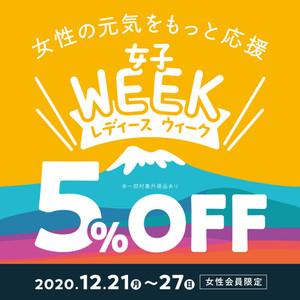 2012week