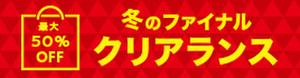 Bnr_2002finalclearance_side