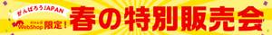 Bnr_2004harutokuhan_770_100