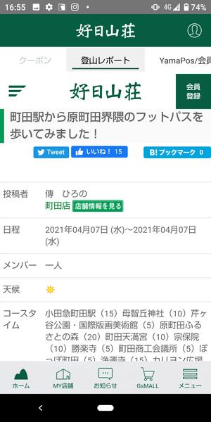 Screenshot_20210414165525