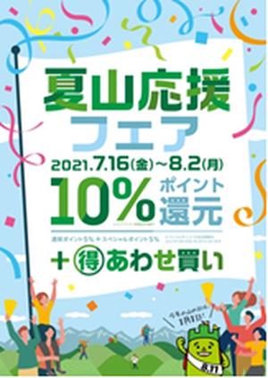 Natuyama1