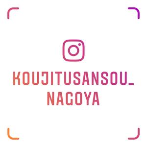 Koujitusansou_nagoya_nametag