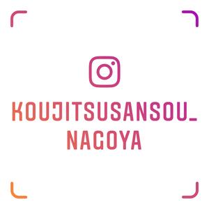 Koujitsusansou_nagoya_nametag