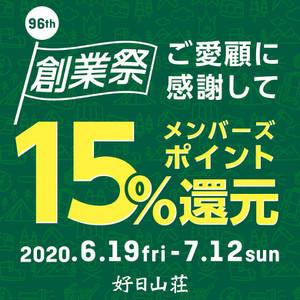 Bnr_2006sougyousai1040x1040_51