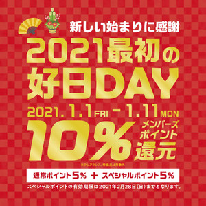 2021firstday1080