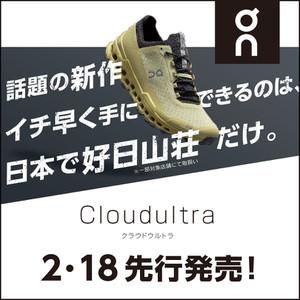 Bnr_cloudultra1080