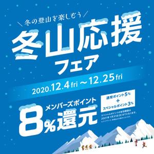 2012_fuyuyamaouen_1080_1080