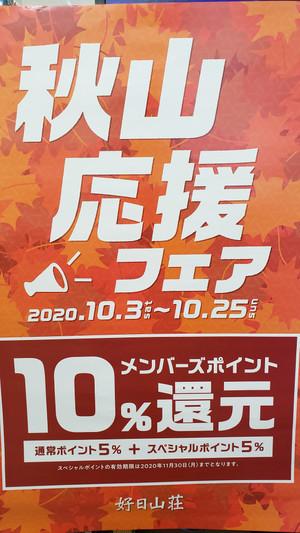 20200930_1110101