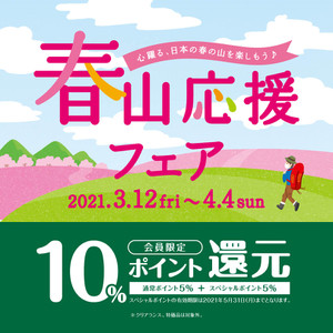 210312_0404_haruyama_1080b1