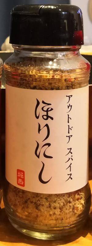 Horinishi