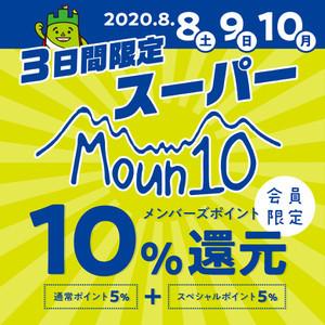 2008_supermt_1040x1040_3