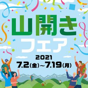 2107_yamabiraki