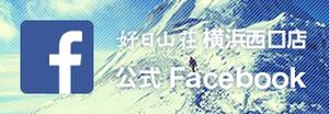 Bnr_fb_yokohama