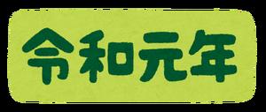 Gengou_pop_reiwa_gannen_square